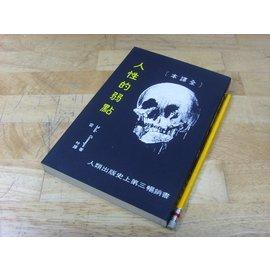 【心理勵志】《人性的弱點 (F1105)》ISBN:9577650937│大孚出版社│雷吟│九成新
