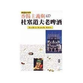 ~休閒_食譜~~香腸主義與杜塞道夫老啤酒~ISBN:9576673305│商周出版│大島慎