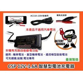 ^~成功網 12V智慧型機車充 ~充電機 YUASA湯淺 YTX7A~BS YTX5L~B