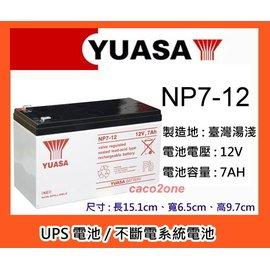 成功網  YUASA 湯淺電池 NP7~12(12V7AH)飛瑞、科風、台達電不斷電系統U