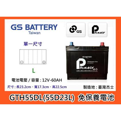 #成功網# GS GTH55DL~MFZ 汽車電池 統力 杰士 免保養 免加水 55D23