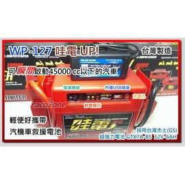 ~成功網~ WP~127 哇電 製 汽車救援電池 附USB插座 4500cc 電匠 電霸