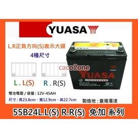 @成功網@ YUASA汽車電池 湯淺免保養55B24L 55B24LS 55B24R 55