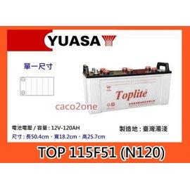 ~成功網~ YUASA湯淺電池Toplite 115F51 N120~貨車 堆高機 發電機