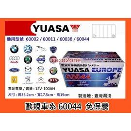 ~成功網~ YUASA 湯淺電池 汽車電瓶 60044~SMF  60038 60011