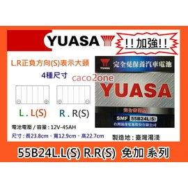 %成功網% YUASA 汽車電池 湯淺電池 55B24L 55B24LS 55B24R 5