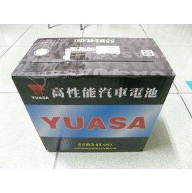 YUASA 湯淺 完全密閉式免加水免保養 SMF 55B24LS 55B24L^(S^)