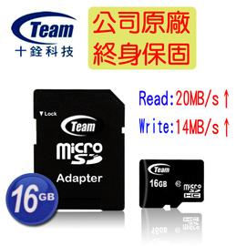 ◤ 3C◢~終身 免擔心~Team 十銓 16G 16GB Class 10 MicroS