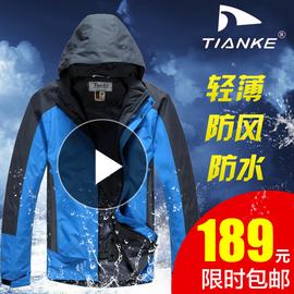 天客2013秋 男士單層衝鋒衣戶外服薄款登山衣單穿外套防風防水