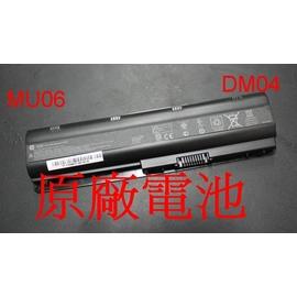 ~~ HP 電池HP DM4 CQ32 CQ42 CQ62 CQ72 G42 G32 G6