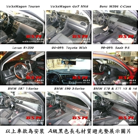 BSM?絨毛防滑避光墊?AUDI A1 A3 S3 A4 S4 RS4 A5 S5 RS5