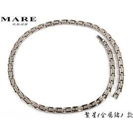 MARE~ 純鈦項鍊~繁星~金屬鍺 款