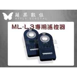 蘋果 Apple Digital MLL3 ML~L3 無線快門遙控器 Nikon D40