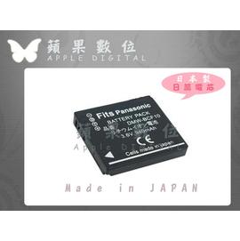 蘋果 Apple Digital Panasonic DMW~BCF10 日製電池 DMC