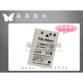 蘋果 Apple Digital Nikon EN~EL5 ENEL5 日製日蕊電池~ 半