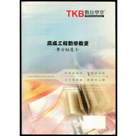 ~語宸 XC837~~高成工程數學教室~奪分秘笈 4~TKB 學堂│七成新