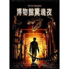 ~語宸 Y335~2~~博物館驚魂夜 中英雙語版 ~ISBN:9867062507│核心文