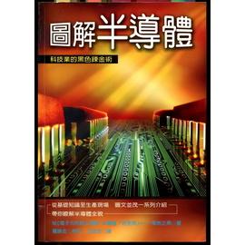 ~語宸 Z52B~~圖解半導體-科技業的黑色煉金術~ISBN:9577766102│世茂│