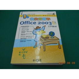 ~快快樂樂學Office 2003入門教材~八成新 2008年初版 鄧文淵 文淵閣工作室編