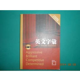 《英文字彙 中級2201~4500》八成新 100年初版 蔡翠玟 戴幸 何宛華著 晟景出版