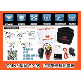 成功電池  本月 ORINS OP~05 改良多 汽車應急 緊急啟動電源 手機行動電源 L