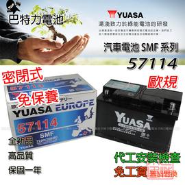 ^(巴特力^) 湯淺YUASA 密閉式免加水SMF 57114 一批 FOCUS MK3