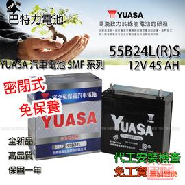 ^(巴特力^)YUASA 湯淺汽車電瓶 ^( 免保養 55B24L ^)CITY CIVI