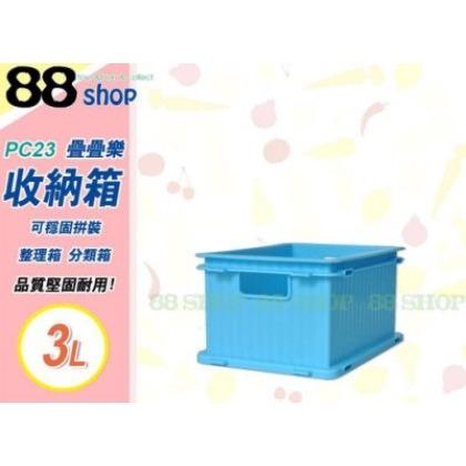~88玩具收納~疊疊樂收納箱 23^~17^~12cm PC23 整理箱 分類箱 置物箱