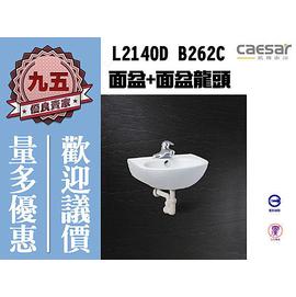 ~九五居家~CAESAR凱撒L2140D  B262C 面盆~洗臉盆 面盆龍頭~另售 單體