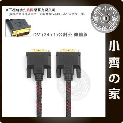 小齊的家  DVI 24 1公對公 螢幕線 長度1.5M DVI~D DVI線 支援720