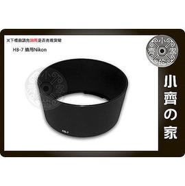 小齊的家 副廠 NIKON AF 80~200mm F2.8 D 小黑三 小黑3 相容 H
