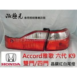 五股店 新竹店 JK極光HID LED SONAR HONDA ACCORD K9 4D