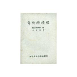 電動機修理 Electric-Motor-R epair -平裝- 商務-孟世珂-譯-25