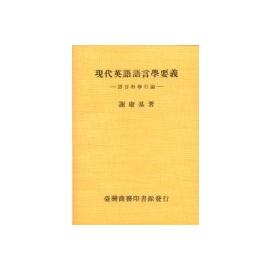 英語語言學要義-語言科學引論-平裝- 商務-謝康基-著-25開336頁