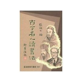 ~古今名人讀書法~ISBN:9570506016│ 商務印書館股份有限 │張明仁編│