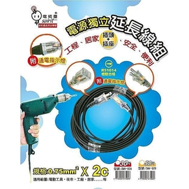 ^~ 家事達 ^~ HS~2MV~92A電源獨立延長線組~30尺  0.75mm平方 2C