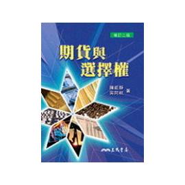 ~老殘 書~~期貨與選擇權^(增訂二版^)~ISBN:9571444340│三民書局股份有