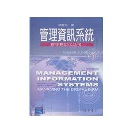 ~老殘 書~~管理資訊系統─管理 化 ^(Management Information S