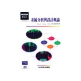 ~系統分析與 概論~ISBN:9867910710│普林帝斯│Joseph S. Vala