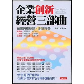 ~語宸 G526 ~~企業創新 三部曲~ISBN:9866853209│大利文化│孫健