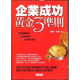 ~語宸 G526 ~~企業成功黃金3準則~ISBN:9866853217│大利文化│趙濤