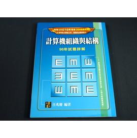 ~考試院 書~~研究所考試~計算機組織與結構96年試題詳解~ISBN:9578148390