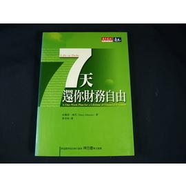 ~懶得出門 書~~七天還你財務自由~ISBN:9864175491│天下文化│黃孝如 史戴