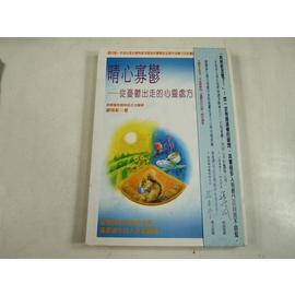 ~懶得出門 書~~晴心寡鬱:從憂鬱出走的心靈處方~ISBN:9572840010│甜水文化