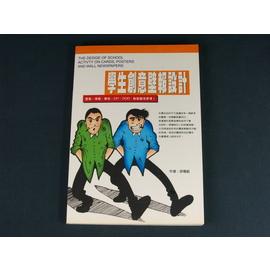 ~懶得出門 書~~學生 壁報 ~ISBN:9576852153│豐閣文化出版社│徐憶祖│九