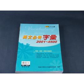 ~懶得出門 書~~升大學用書 英文必考字彙2001^~4500 學測、指考、英檢中級 ~翰