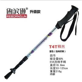 魯濱遜 碳纖維登山杖T4T釋然 戶外超輕4節超短款 手杖 拐杖