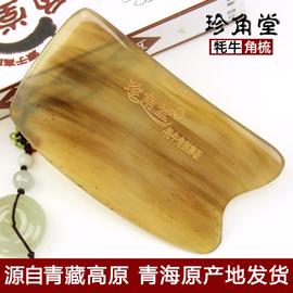珍角堂牛角梳正品犛牛角梳子美容按摩板點穴白板送刮痧圖包郵