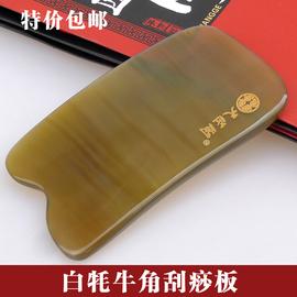包郵正品犛牛角梳子非水牛角刮痧梳按摩梳子點穴板刮痧板美容板