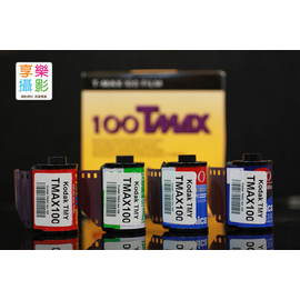 [享樂攝影] Kodak T-MAX 100 TMY 135黑白底片 分裝片 極細顆粒 負片 B&W LOMO 華山 光華 TMax 可單捲買 有 Tri-X 100 (2015/09)